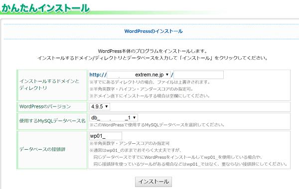 extrem-wordpress-install (1)