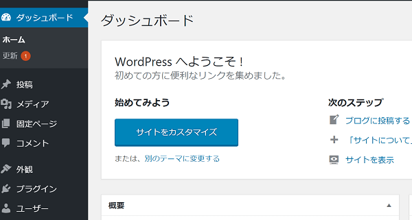extrem-wordpress-management-screen