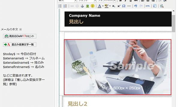 mail-shonin-html-mail-editor-image-change