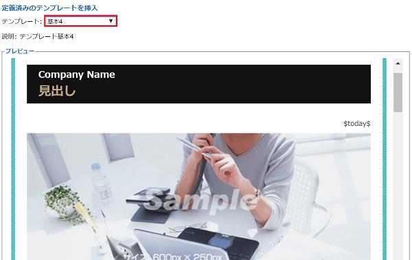 mail-shonin-html-mail-editor-template