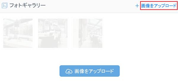 webnode-gellary-image-upload