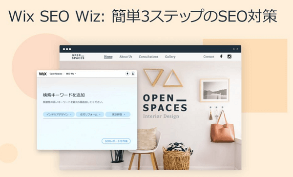 wix-seo-measurement