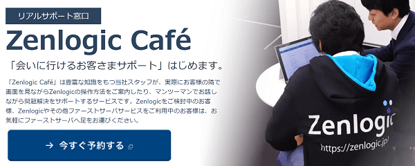 zenlogic-cafe