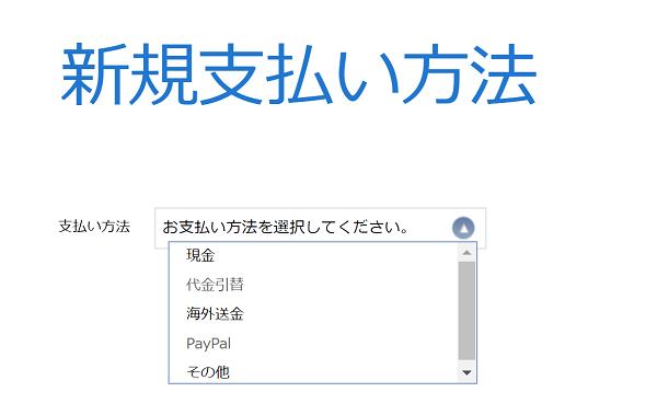 webnode-online-shop-payment