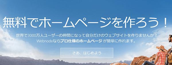 webnode-top