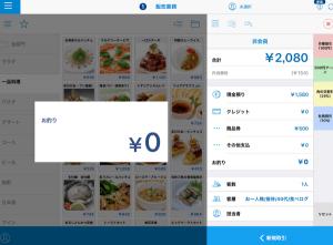 smartregi-cash-end