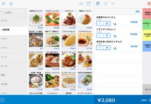 smartregi-product-choose