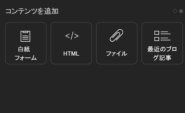 webnode-webparts-more