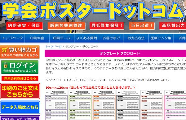 gakkai-poster-template