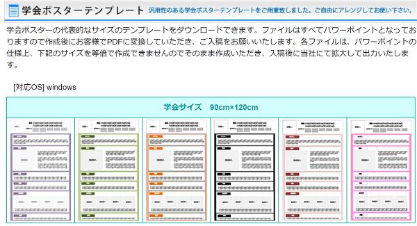 gakkai-poster-template-detail