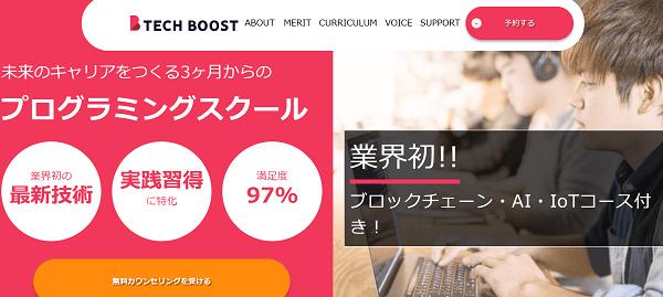 techboost-online-top