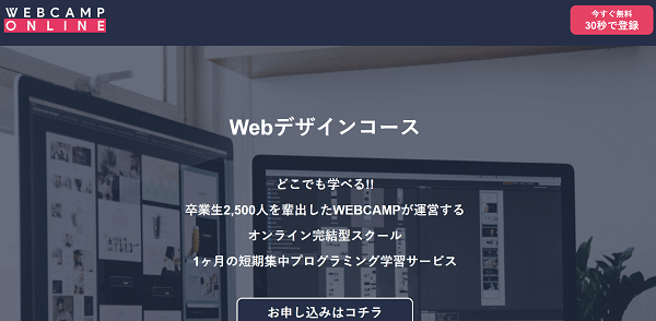 webcamp-online-top