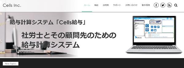 cells-kyuuyo