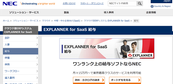 explanner-for-saas