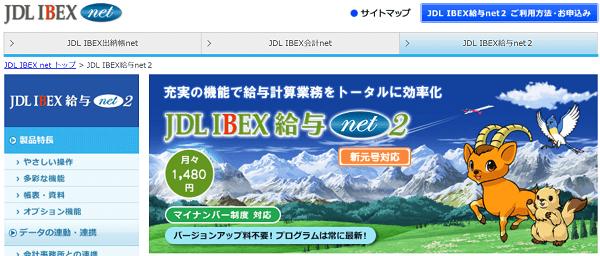 jdl-ibex