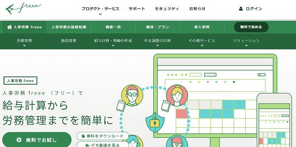 jinjiroumu-freee