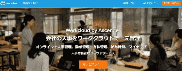 workcloud-min