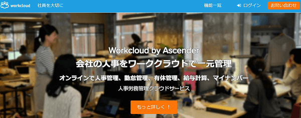 workcloud