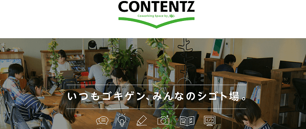 contenz