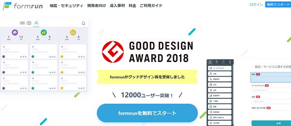 formrun
