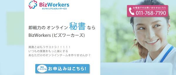 bizworkers