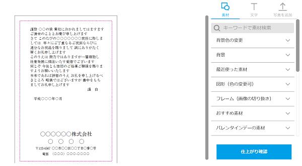rakusul-hagaki-template-change