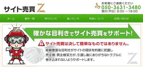 site-z