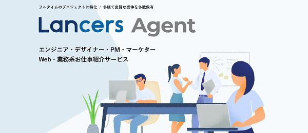 lancers-agent