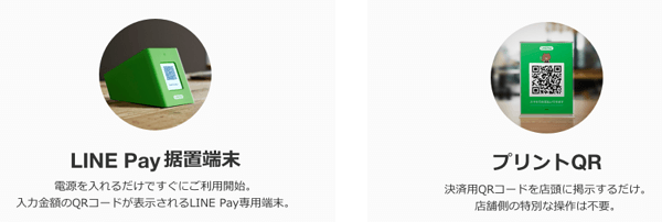 line-pay-details