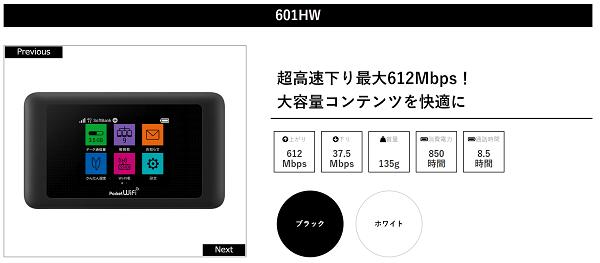 mobilej-device