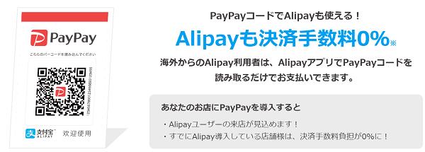 paypay-alipay