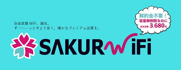 sakura-wifi