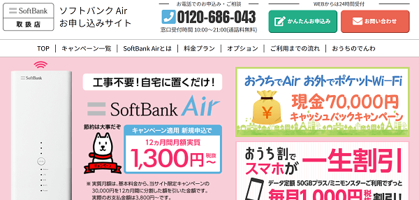 softbank-air