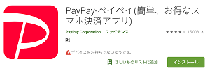 android-os-paypay