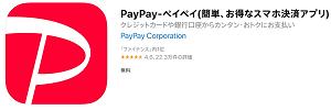 ios-paypay
