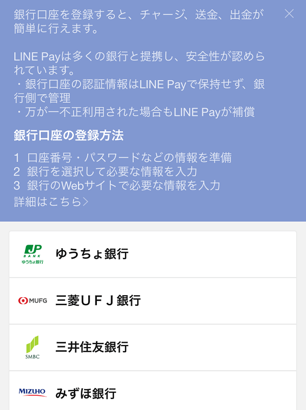 linepay-bank-registration