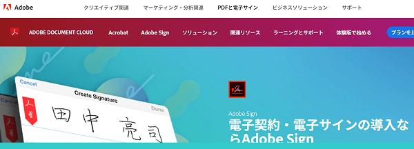 adobe-sign