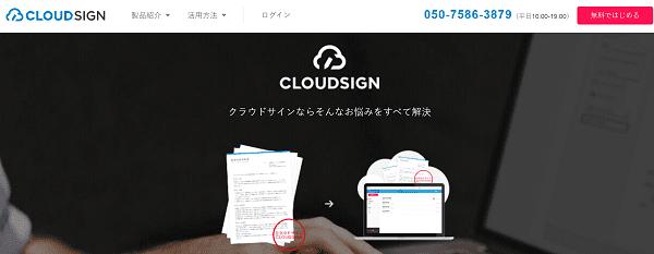 cloudsign-min