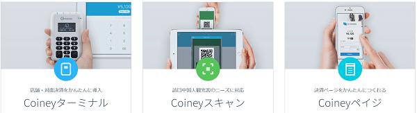 coiney-terminal