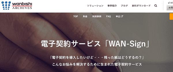 wan-sign-min