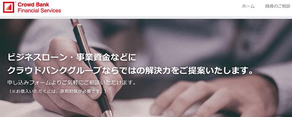 crowdbank-financial-loan
