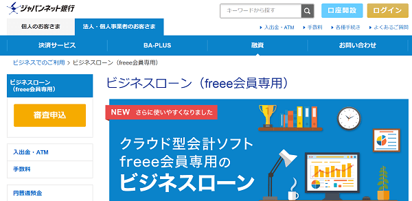 japanet-business-loan-freee