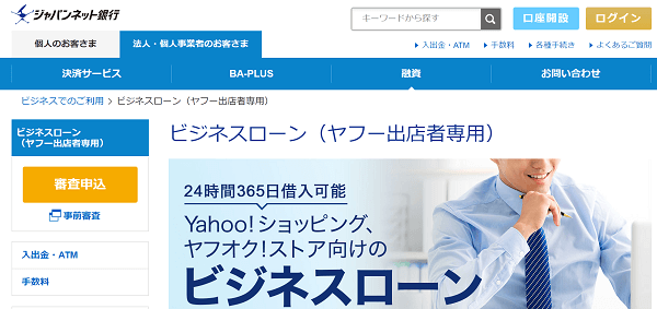 japanet-business-loan-yahoo-auction