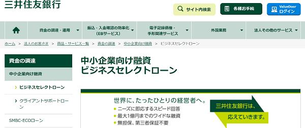mitui-sumitomo-business-select-loan