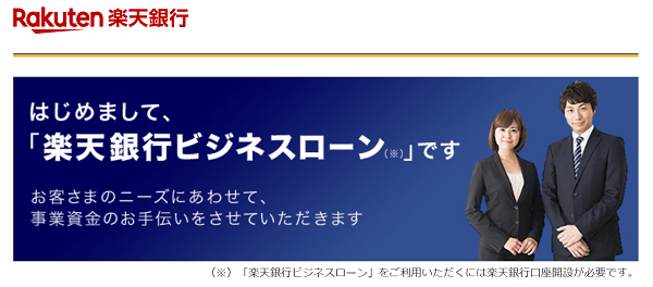 rakuten-bank-business-loan