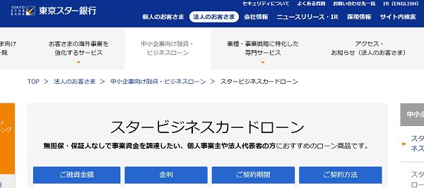 tokyo-star-business-card-loan