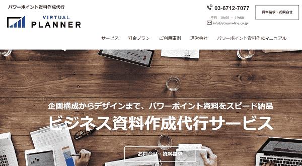 virtual-planner-min