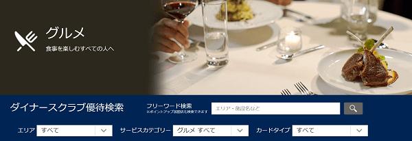 dinersclub-restaurant