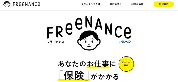 freenance