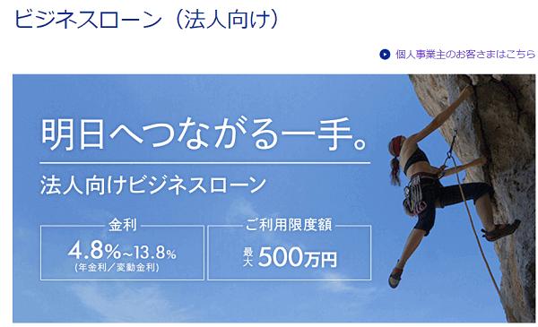 japanetbank-business-loan-business (1)